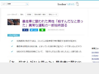 北海道 苫小牧 暴走車 被害者に関連した画像-02