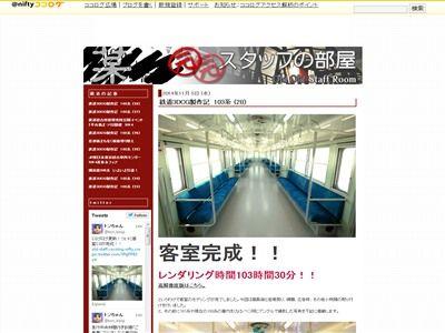 CG 電車 客室に関連した画像-03