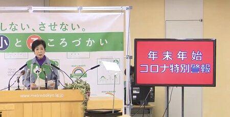 新型コロナウイルス 小池百合子 スパチャ 都知事 生放送 毎日新聞 YouTube 配信に関連した画像-01