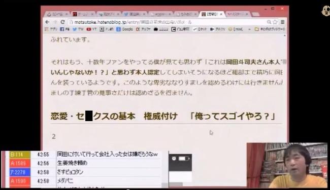 オタキング 岡田斗司夫 ピョコタンに関連した画像-05