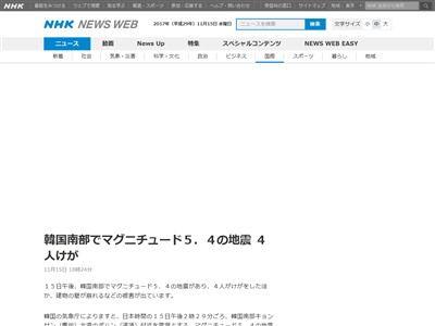 韓国 地震に関連した画像-02