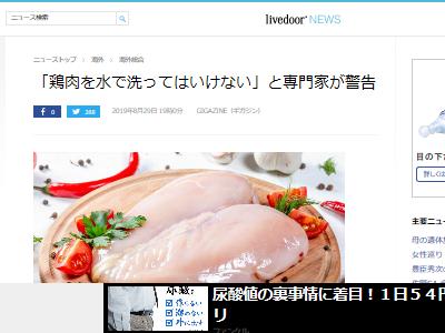 鶏肉 鶏 水 洗う 調理 大腸菌に関連した画像-02