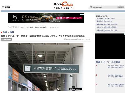 韓国 ネットユーザー 世界1位のもの 治安 インターネット速度 に関連した画像-02