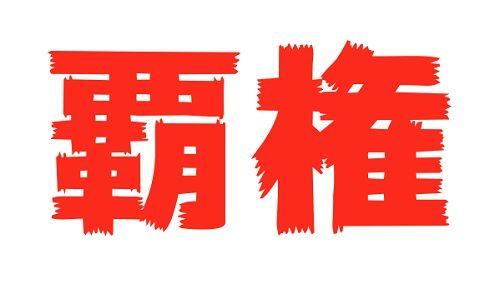 グーグル Stadia ファーストパーティ スタジオ 独占コンテンツに関連した画像-01