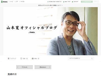 ヤマカン アニメーション監督 映画監督 鬼滅の刃 劣化に関連した画像-02