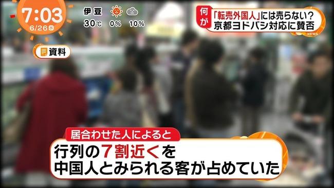 転売対策 日本人 中国人 対応 売らない ヨドバシカメラに関連した画像-02