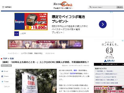 韓国 ユニクロ CM 激怒 放送中断 不買運動に関連した画像-02