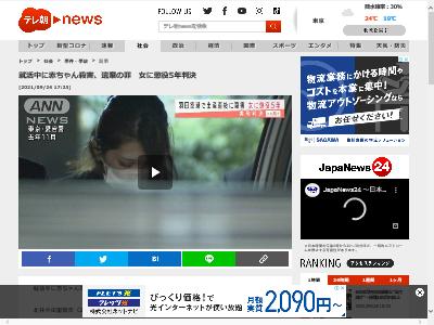 就活中 赤ちゃん 殺害 懲役5年 羽田空港 多目的トイレに関連した画像-02