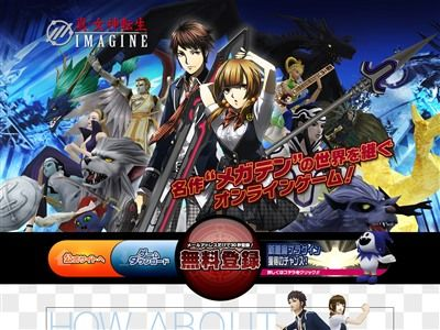 真・女神転生 IMAGINE イマジン ケイブ サービス終了 アトラス メガテン MMORPG ネトゲ オンラインゲームに関連した画像-02