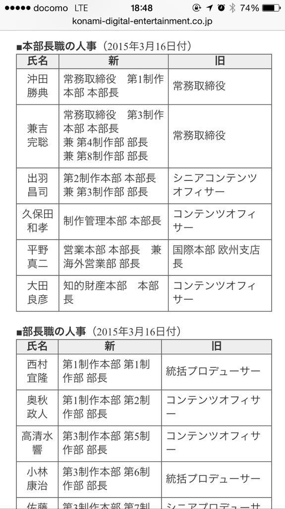 メタルギア コジプロ 小島秀夫 小島プロダクション 解散 MGS5に関連した画像-03