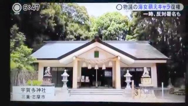 碧志摩メグ 三重県 萌えキャラ ご当地キャラ 公認取り消し 騒動 復権に関連した画像-13