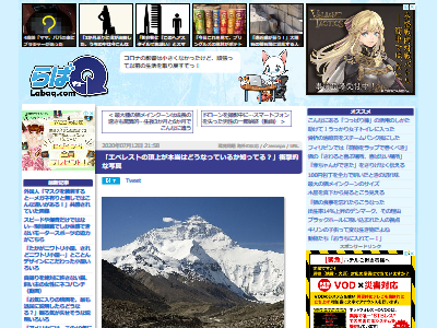エベレスト 頂上 ゴミ 深刻に関連した画像-02