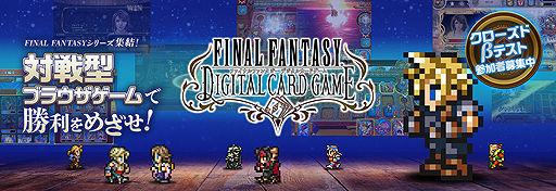 ファイナルファンタジー デジタルカードゲーム FFDCG ライバルズ シャドウバースに関連した画像-03