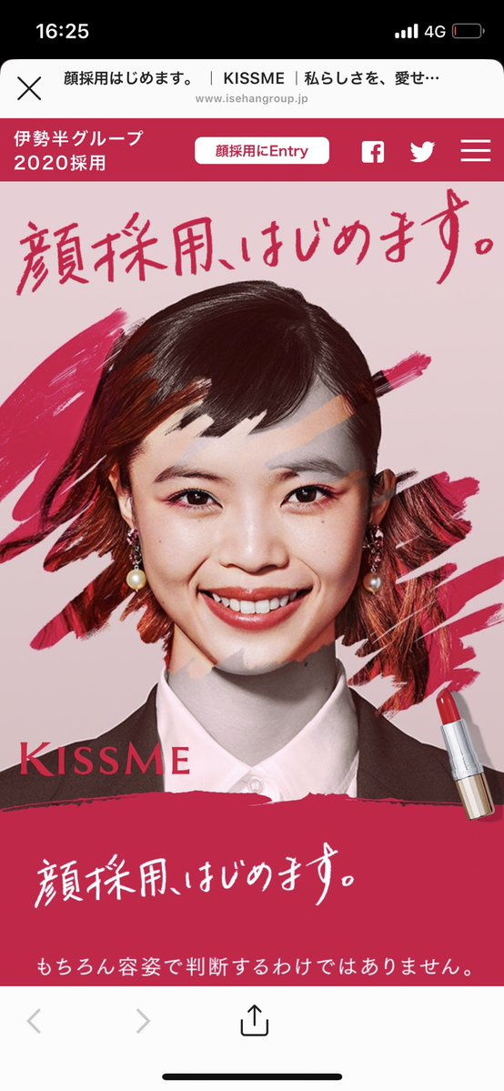 伊勢半グループ 広告 顔採用 メイク 自由に関連した画像-02