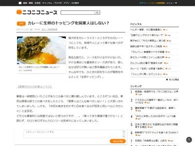 カレー カレーライス 生卵 関西 関東 トッピング 醤油 ソース マヨネーズに関連した画像-02