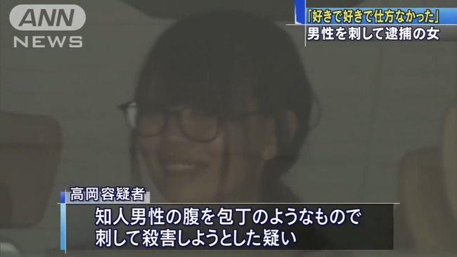 高岡由佳 愛情 殺人未遂 笑顔に関連した画像-01