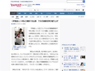 児童養護施設 ランドセル 寄贈 運動 タイガーマスク運動 伊達直人 本名 素顔に関連した画像-02