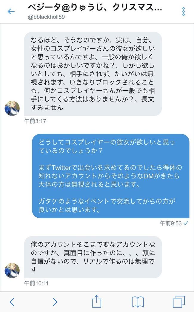 コスプレイヤー 出会い Twitter ダイレクトメッセージ 付き合うに関連した画像-03