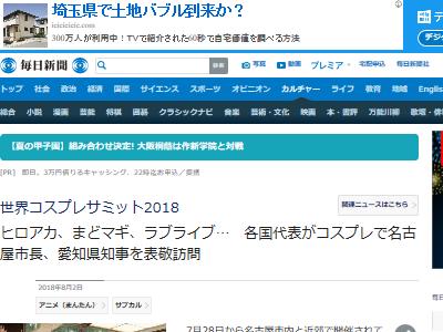 SAO ソードアートオンライン キリト コスプレ 愛知県 知事 大村秀章に関連した画像-03