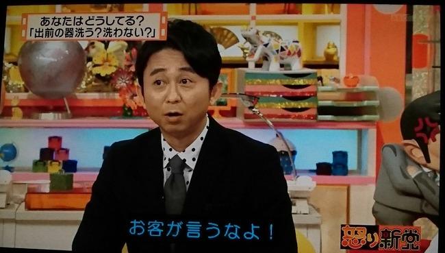 お客様 神様 有吉弘行 怒り新党 マツコ・デラックスに関連した画像-06