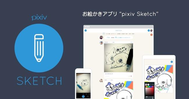 pixiv pixivスケッチ ピクシブ 利用規約に関連した画像-01