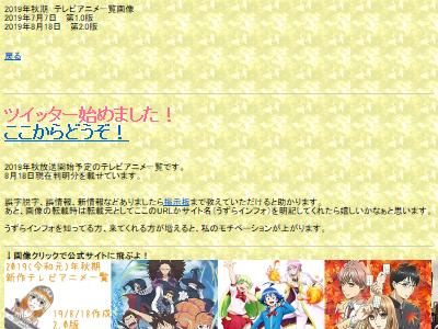 2019年秋アニメ FGO アズールレーン サイコパス グラブルに関連した画像-02