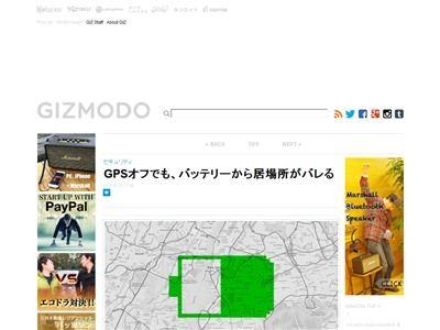 GPS スマートフォン 携帯電話 バッテリー アンドロイド iPhoneに関連した画像-02