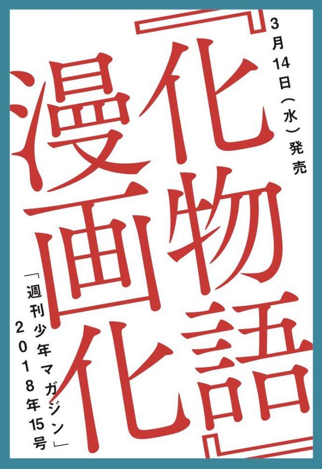 化物語 漫画家 マガジンに関連した画像-02