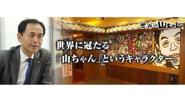 山本重雄氏 世界の山ちゃんに関連した画像-01