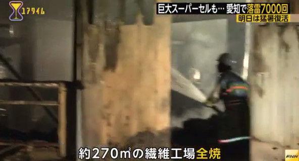 スーパーセル 愛知 落雷に関連した画像-07