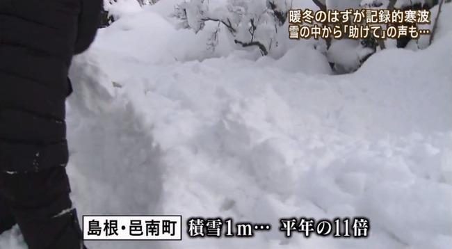 報道ステーション 報ステ スタッフ 救助 雪に関連した画像-07