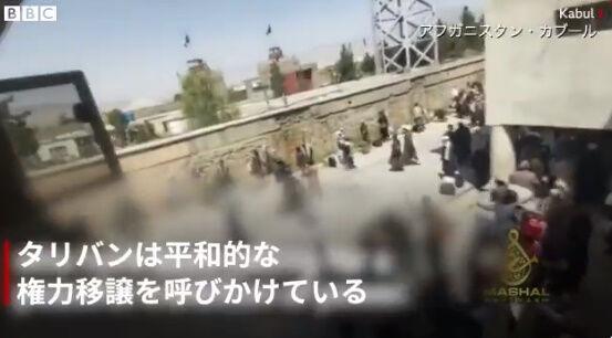 アフガニスタン タリバン 空港 カブール空港 アメリカ 市民 逃げ出す 米軍に関連した画像-14