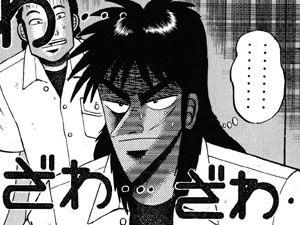 アニメ あご マンガ カイジ 城之内克也 美剣咲夜に関連した画像-03