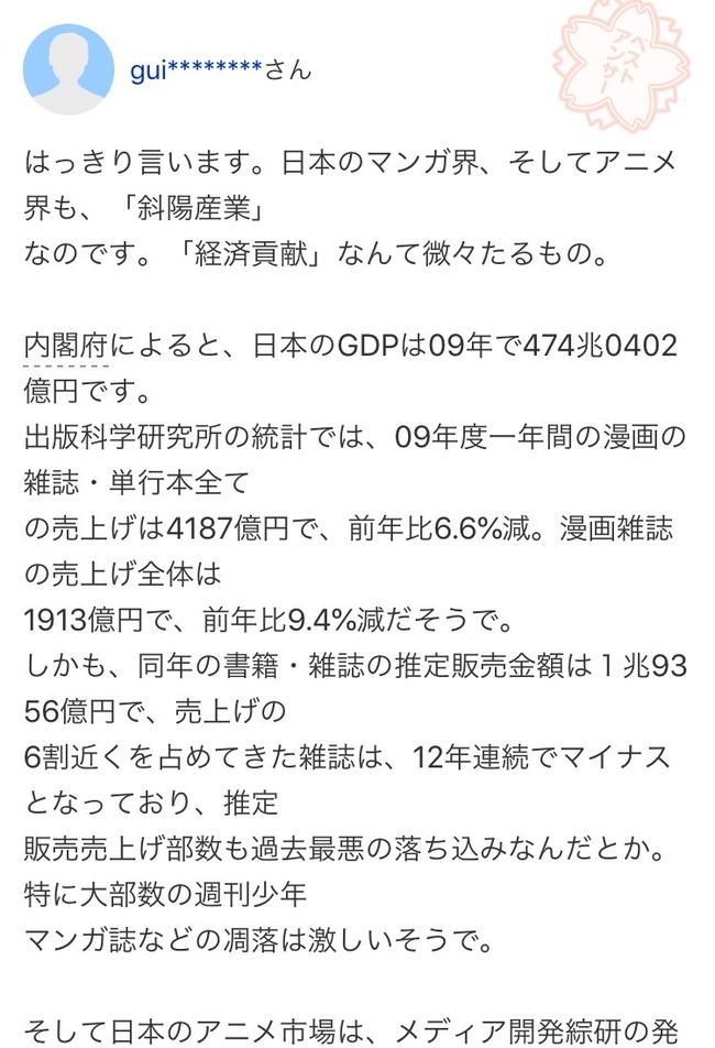 オタク 日本 経済 論破に関連した画像-03