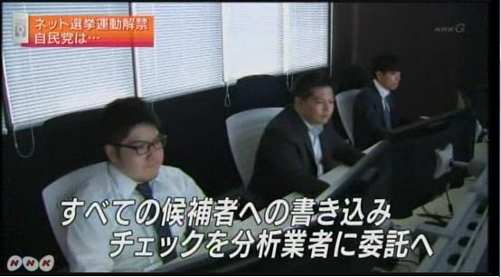 ネトウヨ 自民党 工作員 バイトに関連した画像-05