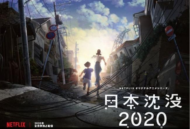 日本沈没 Netflix アニメ化 2020年に関連した画像-03