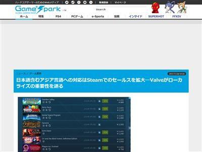 Steam ローカライズ 日本語に関連した画像-02