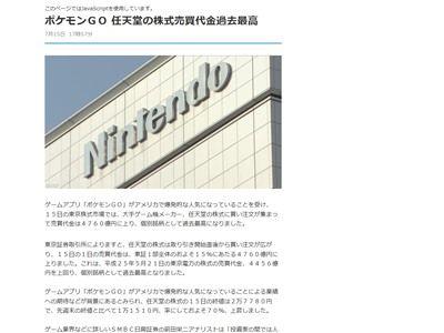 ポケモンGO 任天堂 株式 株 過去最高金額 株価 に関連した画像-02