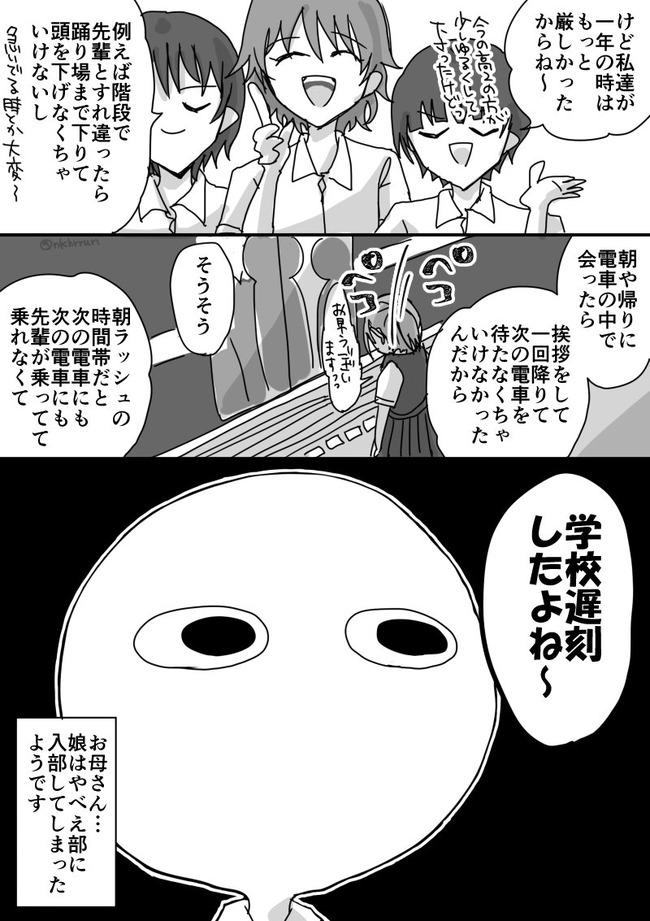 女子校 演劇部 部活 謎ルールに関連した画像-04