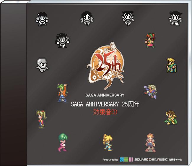 SAGA 25周年 くじに関連した画像-04