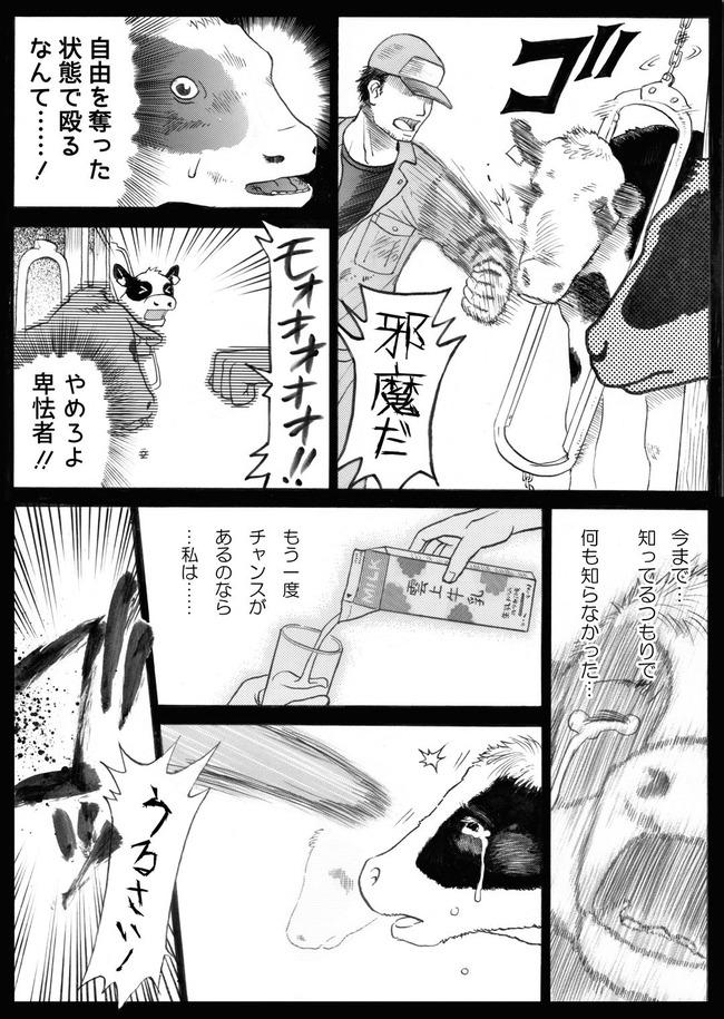 牛乳 家畜 乳牛 漫画 ツイッター ヴィーガンに関連した画像-04