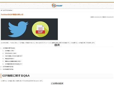 Twitter �ĥ��å�����GIF�˴�Ϣ��������-02