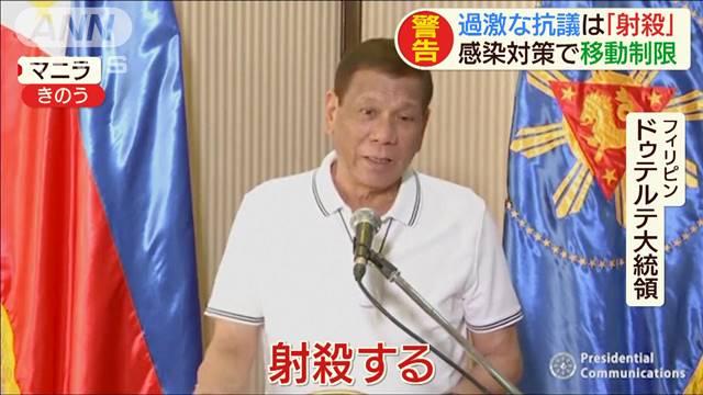 フィリピン ドゥテルテ大統領 消毒 アルコール ガソリン 貧乏人に関連した画像-01