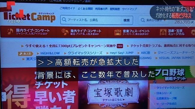 転売ヤー チケットキャンプ 転売屋 クロ現 クローズアップ現代+ NHKに関連した画像-27