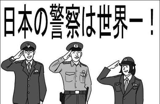 長野県警に関連した画像-01