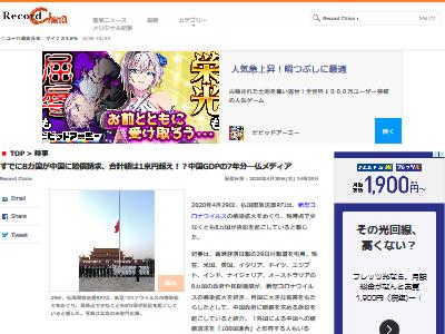 中国 賠償請求 1京 新型コロナウイルスに関連した画像-02