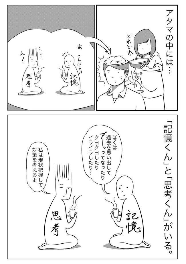 悩み マンガ 思考に関連した画像-02