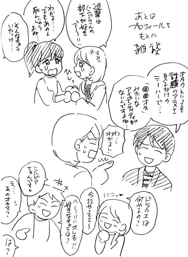 オタク 婚活 街コン 体験漫画 SSR リア充に関連した画像-20