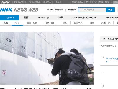 京アニ放火事件 京都アニメーション 遺族 慰霊碑に関連した画像-02
