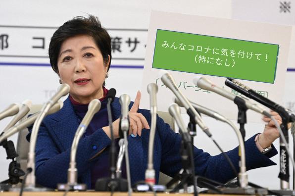 新型コロナウイルス 新型肺炎 緊急会見 内容 東京 小池都知事に関連した画像-03